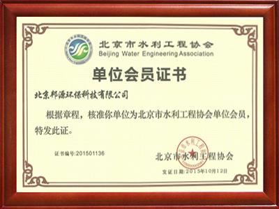 北京市水利工程协会单位会员证书