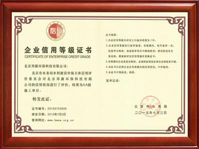 北京水务局企业信用等级证书
