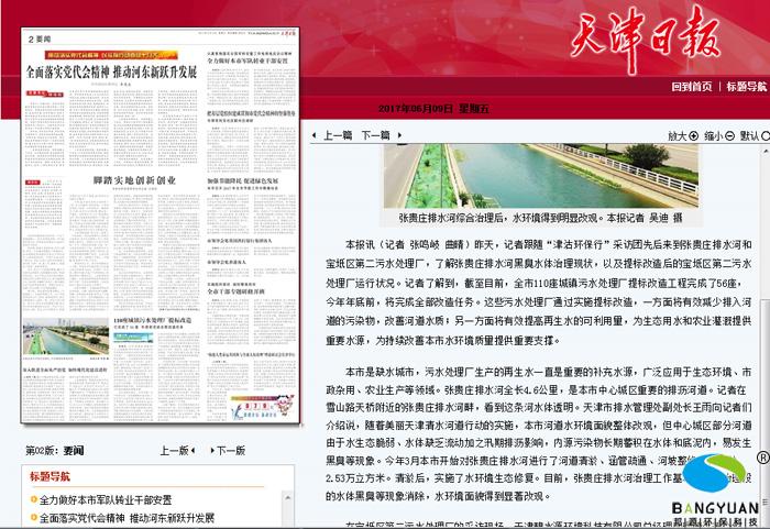 天津张贵庄河道生物治理项目得到媒体报道